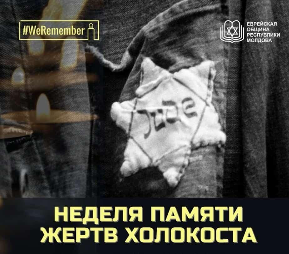 Организация и содействие в проведении недели памяти жертв Холокоста в Молдове